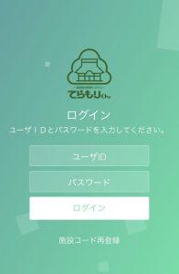 墓所使用者情報管理システム(てらもりくん)アプリ