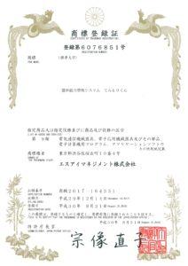 登録商標 墓所使用者情報管理システム(てらもりくん)